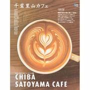 千葉里山カフェ-自然と共生する清々しいカフェ時間(Grafis Mook Cafe.mag) [ムックその他]