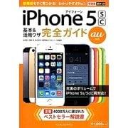 au iPhone 5s/5c基本&活用ワザ完全ガイド(できるポケット) [単行本]