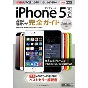 SoftBank iPhone 5s/5c基本&活用ワザ完全ガイド(できるポケット) [単行本]