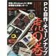 PC自作・チューンナップ虎の巻 2014(インプレスムック) [ムックその他]