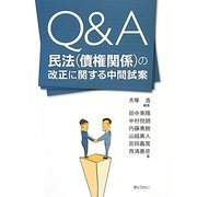 Q&A 民法(債権関係)の改正に関する中間試案 [単行本]