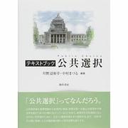 テキストブック公共選択 [単行本]
