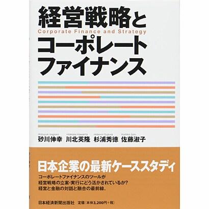 経営戦略とコーポレートファイナンス [単行本]