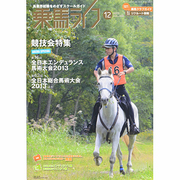 乗馬ライフ 12(2013 vol.239) [単行本]