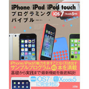 iPhone/iPad/iPod touchプログラミングバイブル―iOS 7/Xcode 5対応 [単行本]