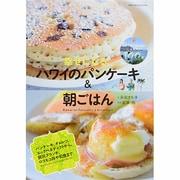 幸せになる、ハワイのパンケーキ&朝ごはん(地球の歩き方BOOKS) [単行本]