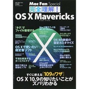 完全理解!OS10Mavericks(マイナビムック Mac Fan Special) [ムックその他]