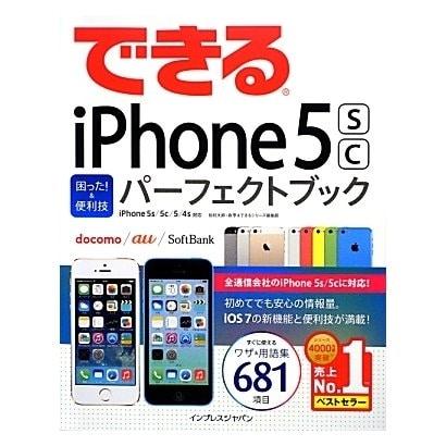 できるiPhone 5s/5c困った!&便利技パーフェクトブック―iPhone 5s/5c/5/4s対応(できるシリーズ) [単行本]