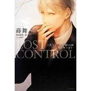 ロスト・コントロール―虚無仮説〈1〉(Daria Series) [単行本]