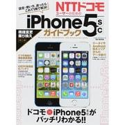 NTTドコモiPhone5s/5cガイドブック(MSムック ハッピーライフシリーズ) [ムックその他]