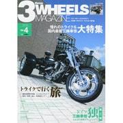 3 WHEELS MAGAZINE  2013年 11月号 [雑誌]