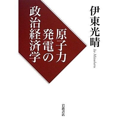 原子力発電の政治経済学 [単行本]