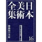 日本美術全集〈16〉幕末から明治時代前期―激動期の美術 [全集叢書]