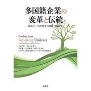 多国籍企業の変革と伝統―ユニリーバの再生(1965-2005年) [単行本]