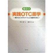 役立つ実践OTC薬学―真のセルフメディケーション支援のために [単行本]