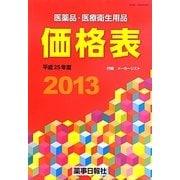 医薬品・医療衛生用品価格表〈2013(平成25年度)〉 [単行本]