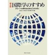 国際学のすすめ―グローバル時代を生きる人のために 第4版 [単行本]
