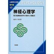 神経心理学―高次脳機能研究の現状と問題点(心理学の世界 専門編〈17〉) [全集叢書]