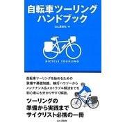 自転車ツーリングハンドブック [単行本]