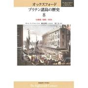 オックスフォードブリテン諸島の歴史〈第8巻〉18世紀 1688年-1815年 [全集叢書]