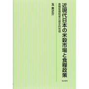 近現代日本の米穀市場と食糧政策―食糧管理制度の歴史的性格 [単行本]
