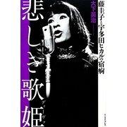 悲しき歌姫(ディーヴァ)―藤圭子と宇多田ヒカルの宿痾 [単行本]