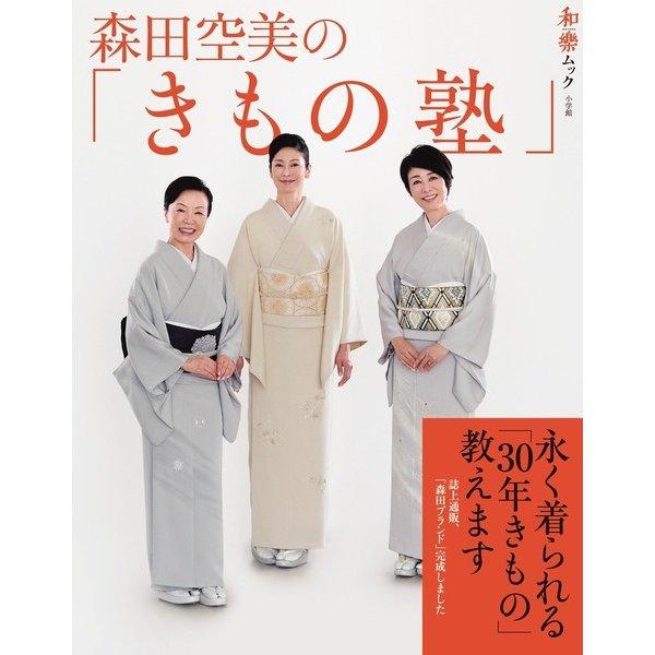 森田空美の「きもの塾」-永く着られる「30年きもの」教えます [ムックその他]