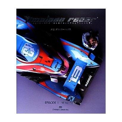 THE timeless racer―ダニエル・サイモンの「時を駆けるレーサーとマシンの物語」 [単行本]
