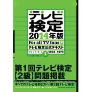 テレビ検定公式テキスト 2014年版VOL.1 1953→1(TOKYO NEWS MOOK 387号) [ムックその他]