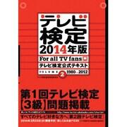 テレビ検定公式テキスト 2014年版VOL.2 1980→2(TOKYO NEWS MOOK 388号) [ムックその他]