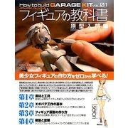 フィギュアの教科書―原型入門編(How to build GARAGE KIT〈VOL.01〉) [単行本]