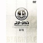 スターウルフ DVD-BOX 1