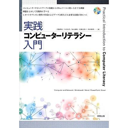 実践コンピューターリテラシー入門 [単行本]