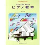 ほんとにはじめてのピアノ教本-これでだれでもピアニスト [単行本]