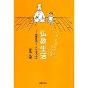 スピリチュアリティにめざめる仏教生活―瞑想技術としての現代仏教 [単行本]