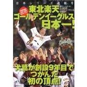 日本シリーズ決算号 2013年 12/6号 [雑誌]