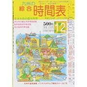 九州の綜合時間表 2013年 12月号 [雑誌]