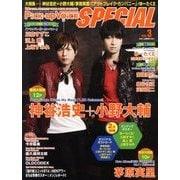 Pick - up Voice スペシャル 2013年 12月号 [雑誌]