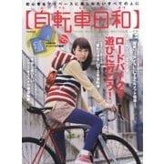 自転車日和 Vol.30(タツミムック) [ムックその他]