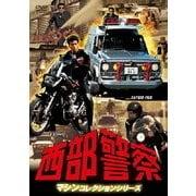 西部警察 マシンコレクションシリーズ SAFARI 4WD/KATANA