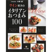 ワイン好きのイタリアンおつまみ100―アルポルト片岡護 [単行本]