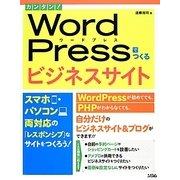 カンタン!WordPressでつくるビジネスサイト―スマホ・パソコン両対応の「レスポンシブ」なサイトをつくろう! [単行本]