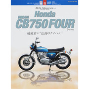 REAL Motorcycle Vol.3(ヤエスメディアムック 420) [ムックその他]