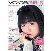 B.L.T. VOICE GIRLS Vol.16(TOKYO NEWS MOOK 389号) [ムックその他]