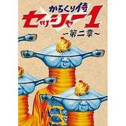 からくり侍 セッシャー1 ~第二章~ DVD-BOX