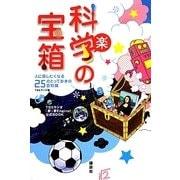 科学の宝箱―人に話したくなる25のとっておきの豆知識 TBSラジオ「夢☆夢Engine!」公式BOOK [単行本]