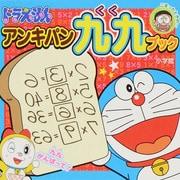 ドラえもんアンキパン九九ブック(ピギー・ファミリー・シリーズ) [全集叢書]