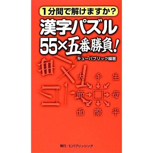 漢字パズル 55×五番勝負!―1分間で解けますか? [単行本]