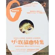GINZA (ギンザ) 2013年 12月号 [雑誌]