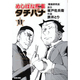 めしばな刑事タチバナ 11(トクマコミックス) [コミック]